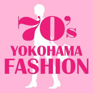1970年代ヨコハマファッション