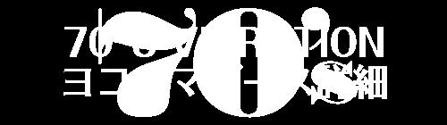 70'S VIBRATION ヨコハマブース詳細