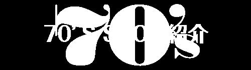 70'S SHOP紹介