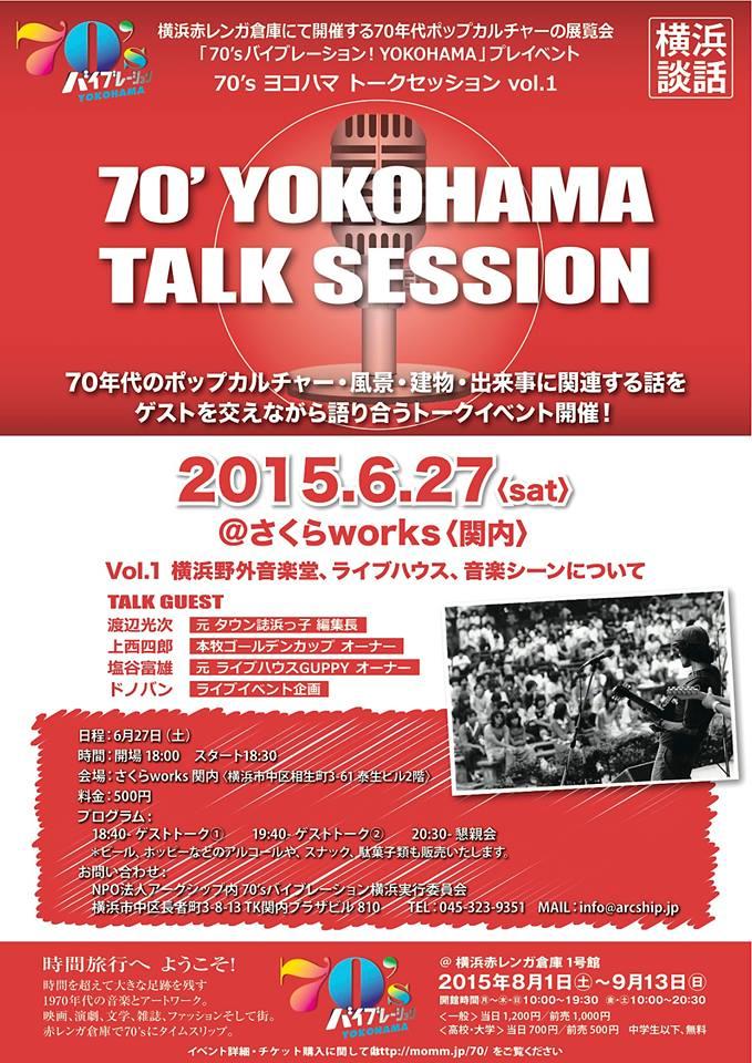 トークセッションVOL1