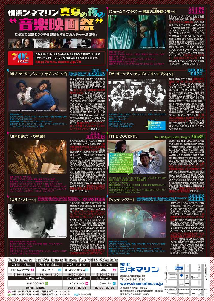 """横浜シネマリン""""真夏の夜の音楽映画祭"""""""