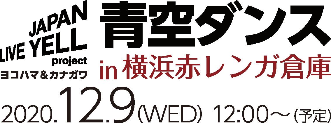 青空ダンス in 横浜赤レンガ倉庫