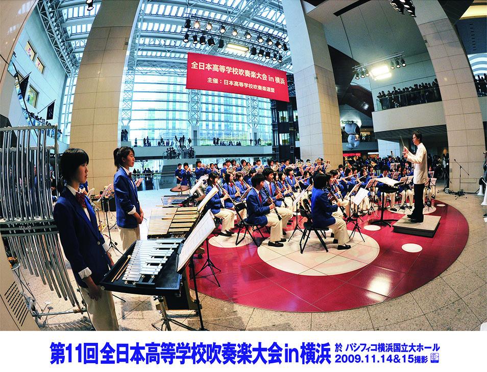 第18回全日本高等学校吹奏楽大会