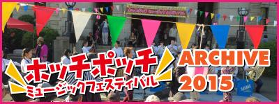 ホッチポッチミュージックフェスティバル2015