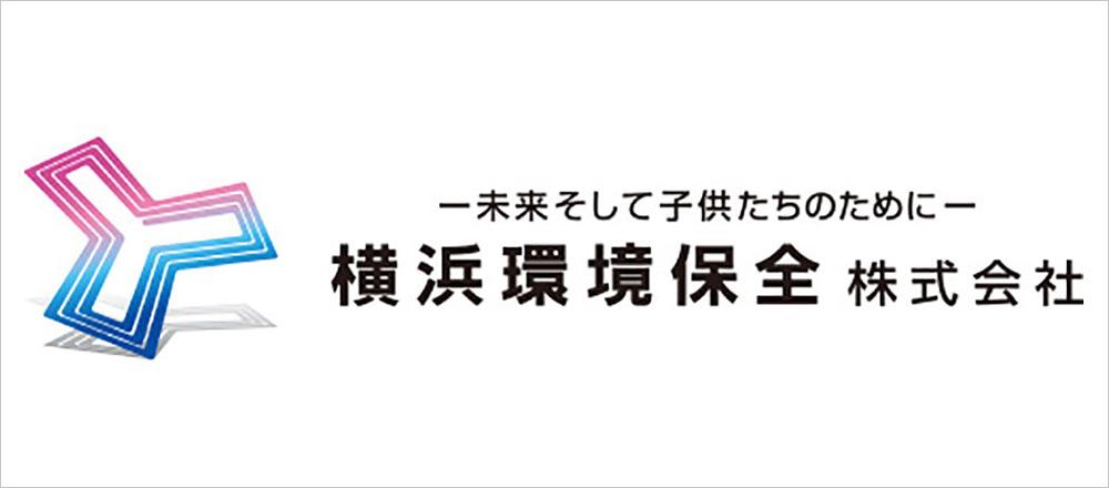 3.横浜環境保全株式会社