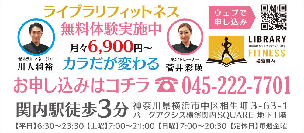 7.ライブラリフィットネス 関内