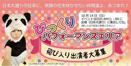 【日本大通り会場】びっくりパフォーマンスエリア 飛び入り参加者大募集!!