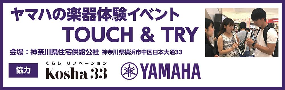 ヤマハミュージックジャパンpresents「ヴェノーヴァ&アコースティックギター in 横浜」