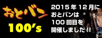 社会人バンドのライブイベント「おとバン」 2015.12月におとバンは100回目を開催しました!!
