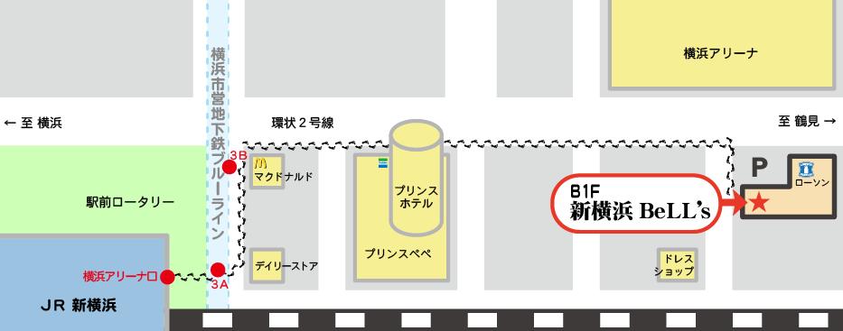 新横浜Bell's アクセス