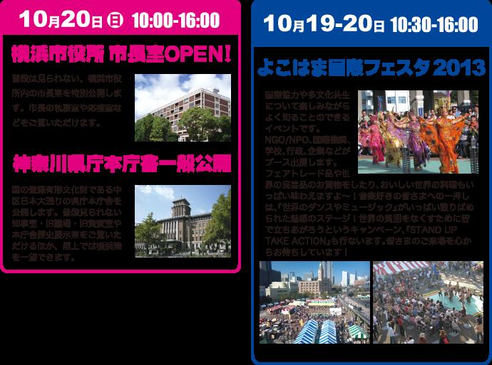 ホッチポッチミュージックフェスティバル 連動開催