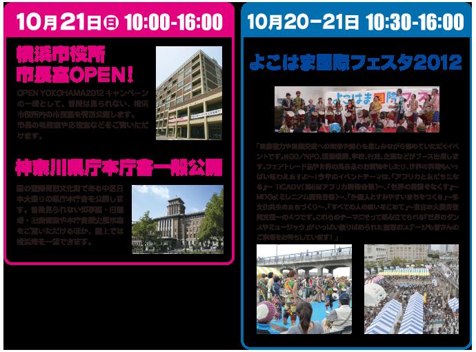» ホッチポッチミュージックフェスティバル 連動開催