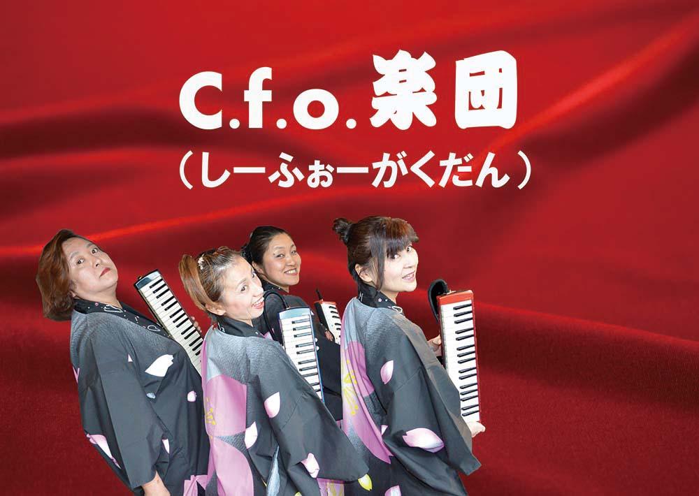 C.f.o楽団