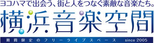 横浜音楽空間