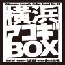 横浜アコギBOX
