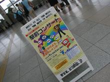 川崎駅前コンサート