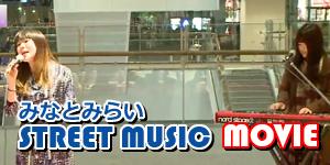 みなとみらいSTREET MUSIC動画