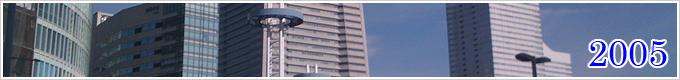 横浜音楽空間2005年
