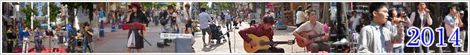 横浜音楽空間2014年