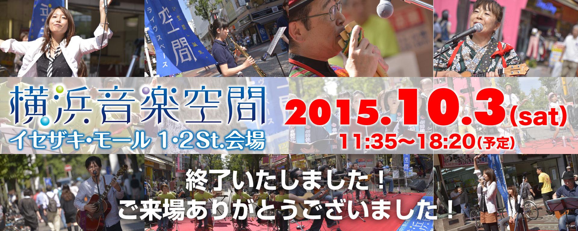 横浜音楽空間2015