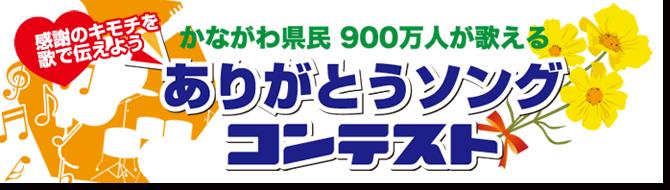 » 【インタビュー】《ありがとうソングコンテスト》出場者インタビュー#2【有坂ともよ】