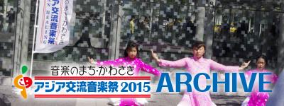 アジア交流音楽祭2015