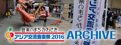 アジア交流音楽祭2016