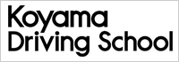 コヤマドライビングスクール