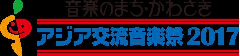 アジア交流音楽祭