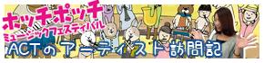 ホッチポッチ2013PR企画〜ACTのアーティスト訪問記〜