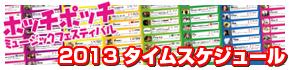 ホッチポッチ2013PRタイムスケジュール〜