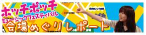 ホッチポッチ2013PR企画〜ホッチポッチ会場めぐりレポート〜
