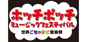» ホッチポッチ2013PR企画〜ACTのアーティスト訪問記〜