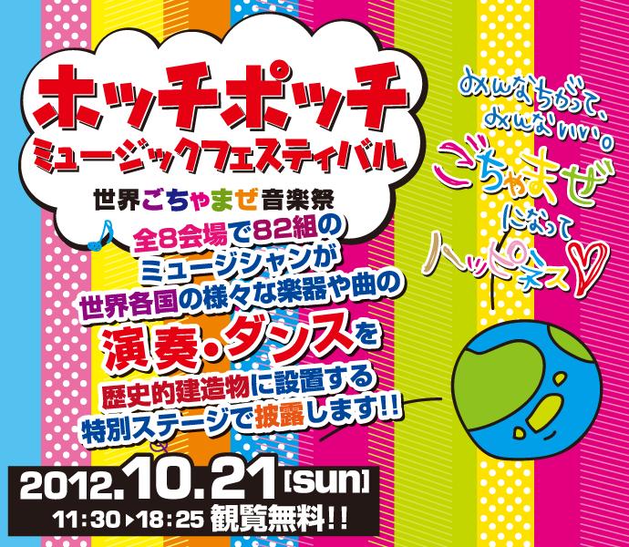 » ホッチポッチミュージックフェスティバル2012