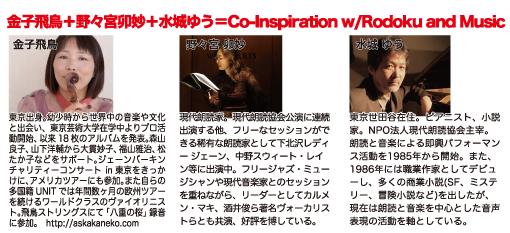 金子飛鳥+野々宮卯妙+水城ゆう=Co-Inspiration w/Rodoku and Music