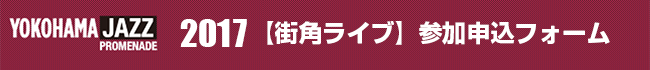 » 横濱ジャズプロムナード2016【街角ライブ】参加申込フォーム
