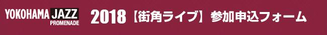 » 横濱ジャズプロムナード2018【街角ライブ】参加申込フォーム