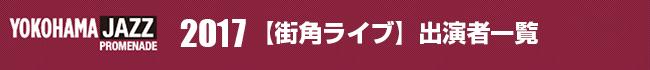 » 横濱ジャズプロムナード2017【街角ライブ】出演者