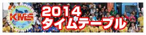 カナガワミュージックサミット2014タイムスケジュール