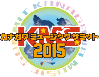 カナガワミュージックサミット2015
