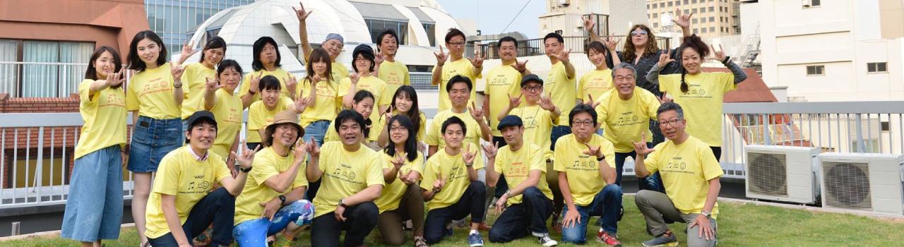 人を、街を、音楽でつなぐ市民団体 NPO法人ARCSHIP 27年度アークシップ活動紹介
