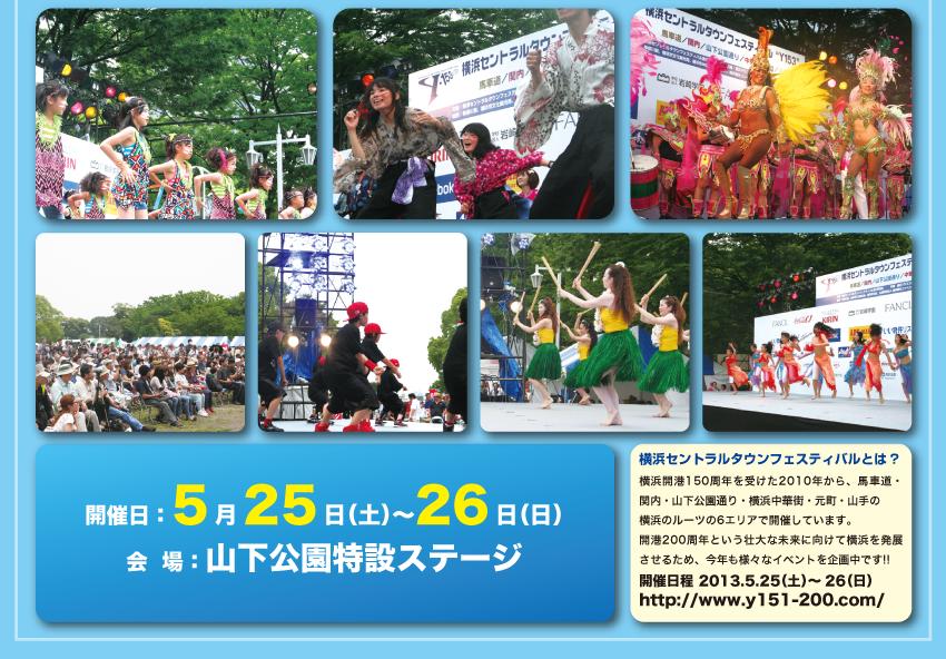 """» 横浜セントラルタウンフェスティバル""""Y154″"""