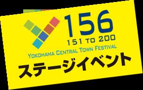 """» 横浜セントラルタウンフェスティバル""""Y156""""ステージイベント ダンス参加者募集締め切りました!!たくさんのご応募ありがとうございました!!"""