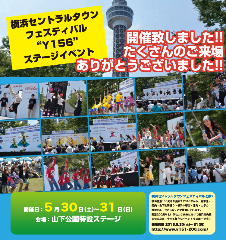 """» 横浜セントラルタウンフェスティバル """"Y156"""" ステージイベント"""