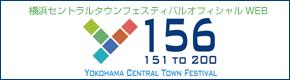 横浜セントラルタウンフェスティバルY156
