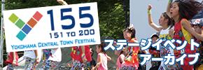 """横浜セントラルタウンフェスティバル""""Y155""""ステージイベント"""