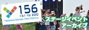 """横浜セントラルタウンフェスティバル""""Y156""""ステージイベント"""