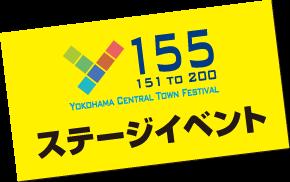 """» 横浜セントラルタウンフェスティバル""""Y155""""ステージ出演者が決定しました!!"""