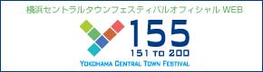 横浜セントラルタウンフェスティバルY155
