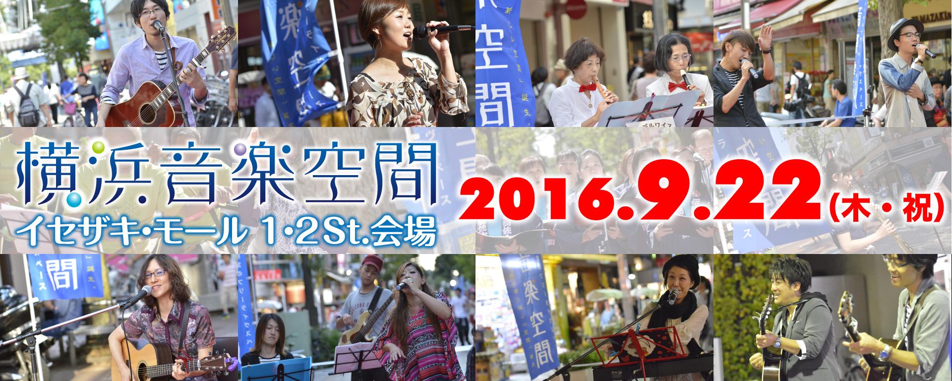 横浜音楽空間2016